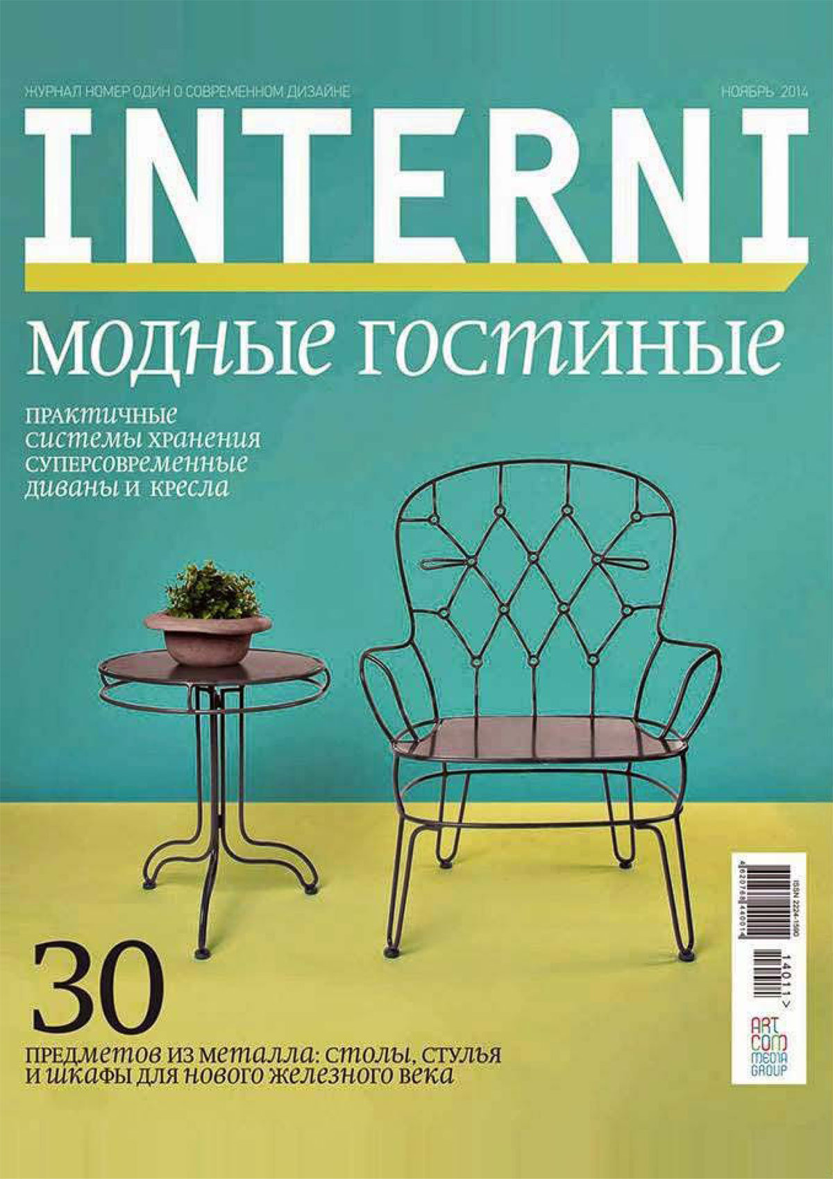 Interni Russia cover 2014